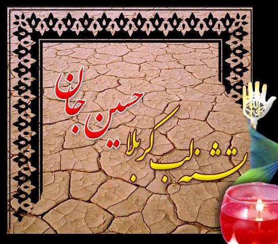 فرارسیدن ماه محرم قیام سالار شهیدان حضرت امام حسین (ع) و یاران با وفایشان1388
